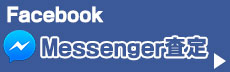 Facebook Messenger査定