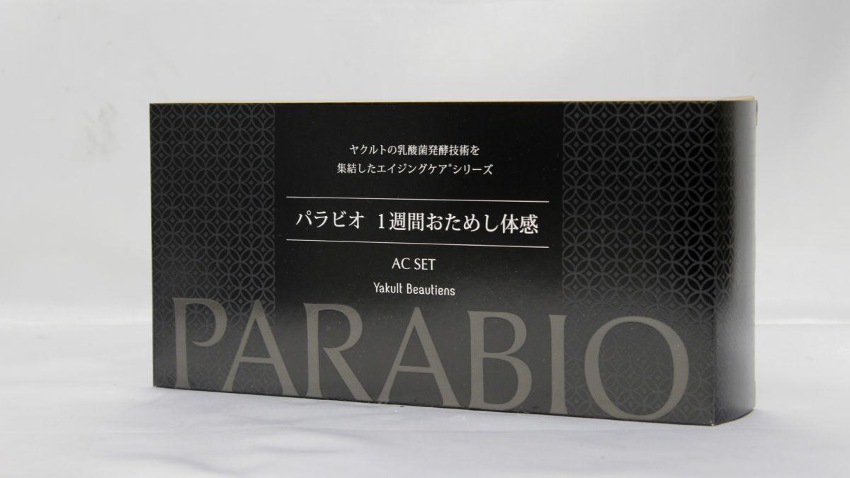 ヤクルト化粧品 パラビオ ACセット(1週間おためし体感)