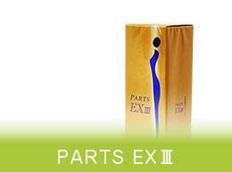 パーツEX Ⅲ