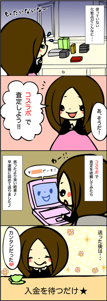 4koma-sp