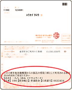 ゆうちょ銀行 通帳イメージ