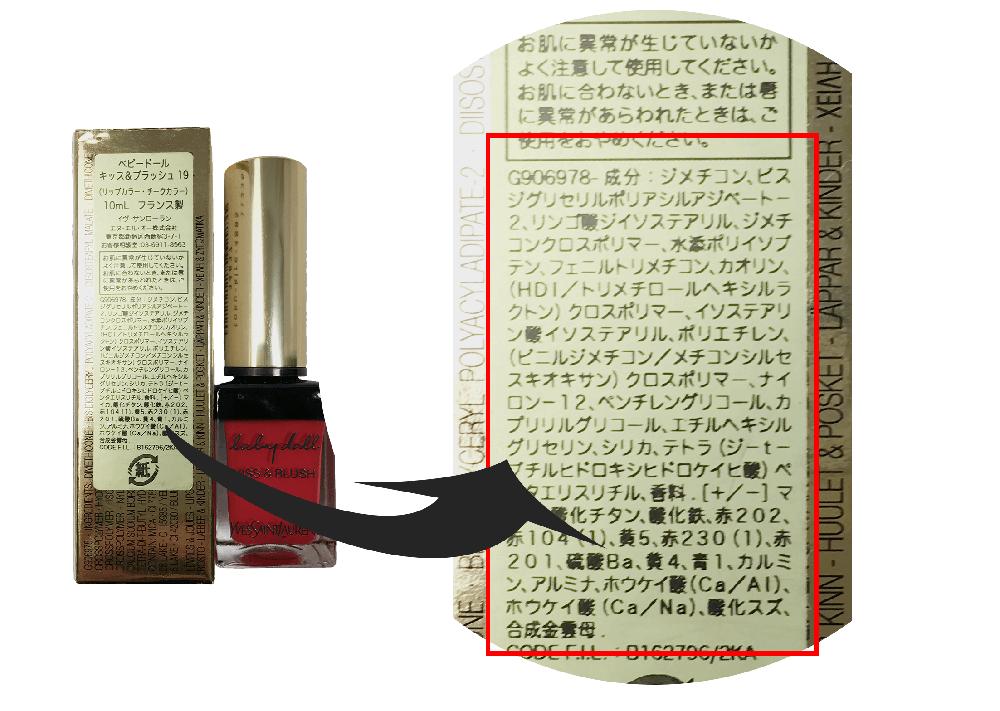日本語の全成分表記がある化粧品