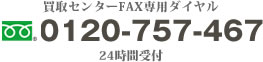 FAX専用ダイヤル 0120-757-467