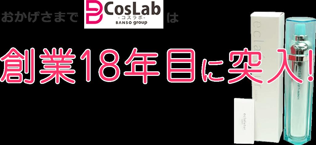 おかげさまでコスラボは創業18年目に突入!