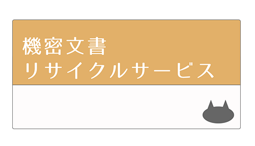 クロネコヤマト 機密文書リサイクルサービス