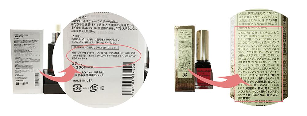 日本語での全成分表記がある化粧品