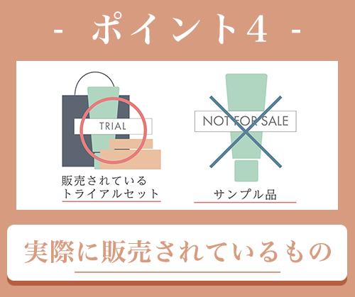 ポイント4 実際に販売されている化粧品・サプリ